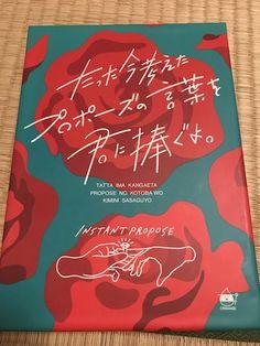 Book Design, Layout Design, Design Art, Print Design, Vintage Typography, Typography Fonts, Design Comics, Japanese Graphic Design, Cute Illustration