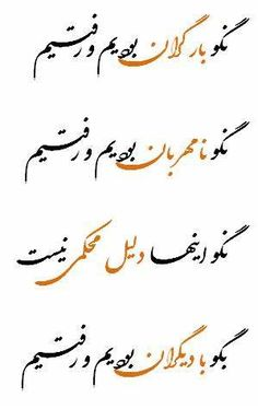 Picture Writing Prompts, Writing Lessons, Comedian Quotes, One Word Quotes, Intelligence Quotes, Persian Poetry, Universe Quotes, Persian Quotes, Deep Thought Quotes