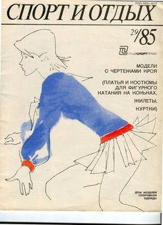 Спорт и отдых 1985. Обсуждение на LiveInternet - Российский Сервис Онлайн-Дневников