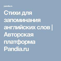 Стихи для запоминания английских слов | Авторская платформа Pandia.ru