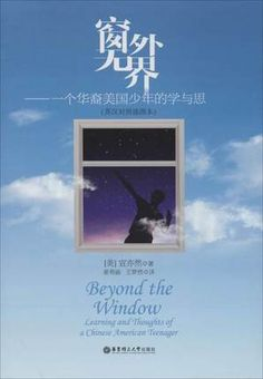 Beyond the Window (English and Chinese Edition)