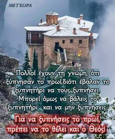 Byzantine Icons, Words, Quotes, Movies, Movie Posters, Live, Quotations, Films, Film Poster