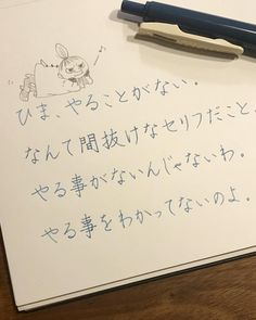Japanese Poem, Japanese Quotes, Little My Moomin, Japanese Handwriting, Japanese Aesthetic, Happy Words, Magic Words, Study Hard, Positive Words