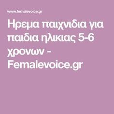 Ηρεμα παιχνιδια για παιδια ηλικιας 5-6 χρονων - Femalevoice.gr