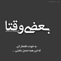 Bio Quotes, Work Quotes, Funny Quotes, Qoutes, Motivational Messages, Inspirational Quotes, Sad Texts, Persian Quotes, Good Sentences