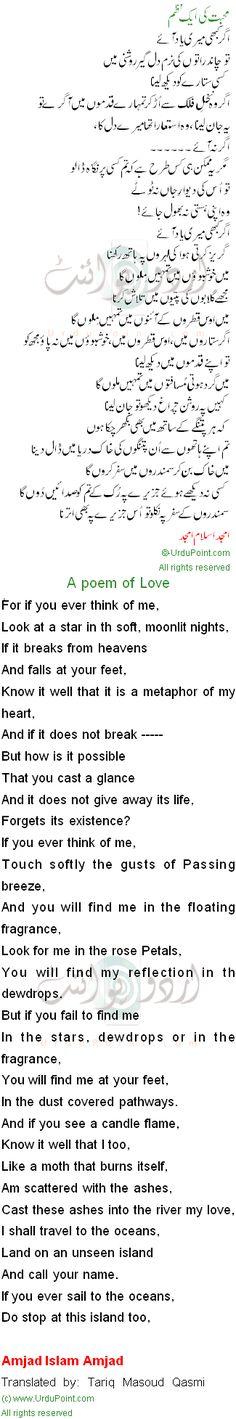 Muhabbat Ki Aik Nazam by Amjad Islam Amjad - Urdu Poetry on UrduPoint.com