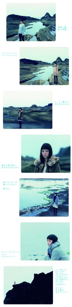 宮﨑あおい earth music&ecology (アースミュージック&エコロジー) 2013 冬【2】