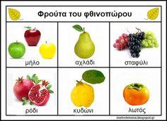Με το βλέμμα στο νηπιαγωγείο και όχι μόνο....: Τυπώματα με φθινοπωρινά φρούτα.Πίνακες αναφοράς φθινοπωρινών φρούτων
