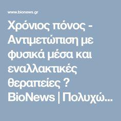 Χρόνιος πόνος - Αντιμετώπιση με φυσικά μέσα και εναλλακτικές θεραπείες ⋆ BioNews | Πολυχώρος ενημέρωσης