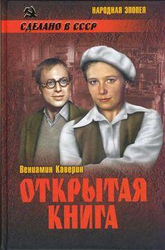 Каверин, Вениамин Александрович Открытая книга (16+)