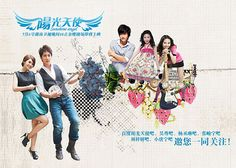 Sunny Girl - 2011 Taiwanese drama  Taiwanese version of korean drama Successful Story of A Bright Girl