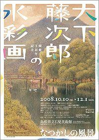 「大下藤次郞の水彩画」展ポスター