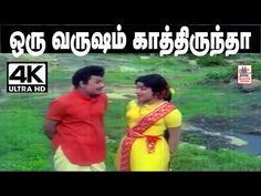 oru varusham ஒரு வருஷம் காத்திருந்தா TMS, P.சுசிலா பாடிய தெம்மாங்கு பாடல் - YouTube