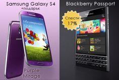 Вземи Samsung Galaxy S4 Purple с подарък или Blachberry Passport на ПРОМО цена!