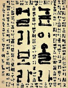 [현대명필] (6) 평보(平步) 서희환 선생 서희환(徐喜煥: 1934~1998)은 전남 목포 출신. 호는 평보(平步). 일찍이 근대의 명서가 소전(素?) 손재형(孫在馨, 1903∼81)에게 사사했다. 초기에는 전서 필법을 한 Korean Art, Ancient Symbols, Calligraphy Art, Art Object, Japanese Culture, Digital Art, Objects, Grits, Gardening