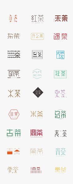 《茶集》字体设计 by木日