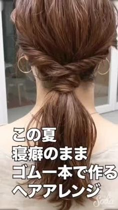 ガチで寝癖のままで 仕上げてます☝️✨ トップの分け目が気になる方でも 目立たなく出来ます❗️ 多少濡れてても大丈夫です?♂️ (半乾きの状態なら?) びちゃびちゃは?♂️ てな感じで プロセスもすごーく短いです❗️ 【動画の中の使用アイテム】 ✔️#エヌドットポリッシュオイル ✔️Puバンド Fries, Hair Arrange, Half Up Half Down Hair, Brunette Hair, Easy Hairstyles, Updos, Hair Makeup, Hair Beauty, Make Up