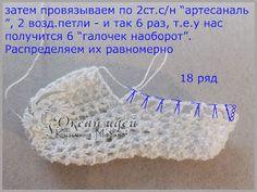 Океан идей от Мариника: Носки для куклы крючком – мастер-класс (кукла 60 см)