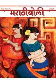 Get Free Marathi Book, read marathi book online, free marathi diwali ank, read online marathi book, buy marathi book online, online buy marathi book Reading Online, Books Online, Bookstores, Diwali, Books To Read, Disney Characters, Fictional Characters, Pdf, Study