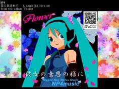 """初音ミク 花に包まれて : A cappella version from the album """"Flower"""""""
