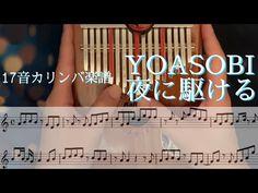 【17音カリンバ楽譜】YOASOBI「夜に駆ける」 - YouTube Youtube, Youtubers, Youtube Movies