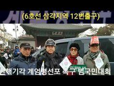 보수단체 속 종북간첩단 계엄령선포 촉구대회를 방해하다(조선17. 1.5) - YouTube