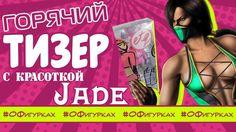 Тизер обзора с красоткой Jade из MK X. О Фигурках