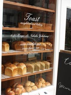 パン屋 外観 - Google 検索 Bakery Shop Design, Coffee Shop Design, Cafe Design, Bread Display, Bakery Display, Bakery Store, Bakery Cafe, Bakery Outlet, How To Store Bread