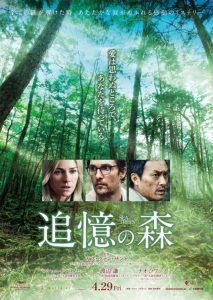 The Sea of Trees (2015) Japanese poster.