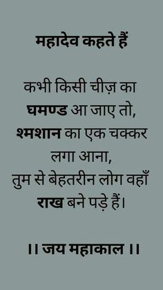 Hindi Quotes Images, Hindi Quotes On Life, Life Quotes, Reality Quotes, Song Quotes, Attitude Quotes, Motivational Picture Quotes, Inspirational Quotes Pictures, Sanskrit Quotes
