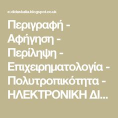 Περιγραφή - Αφήγηση - Περίληψη - Επιχειρηματολογία - Πολυτροπικότητα - ΗΛΕΚΤΡΟΝΙΚΗ ΔΙΔΑΣΚΑΛΙΑ Teaching, Writing, Education, School, Blog, Greek, Blogging, Onderwijs, Being A Writer