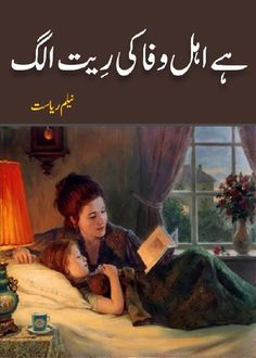 Hai Ahle Wafa Ki Reet Alag is a Social Romantic Novel by Neelam Riasat about the topic of second marriage issues and their problems,    Page No. 1