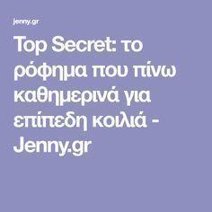 Top Secret: το ρόφημα που πίνω καθημερινά για επίπεδη κοιλιά - Jenny.gr Top Secret, Detox, Beauty Hacks, Health And Beauty, Health Fitness, Tips, Slim, Drink, Art