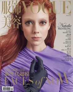 Vogue China March 2017 Covers (Vogue China)