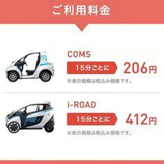 東京都心部の約30ヵ所で運用中 利用できる超小型電気自動車(EV)2016.4 現在 COMS(コムス)25台 COMSは 増車予定 i-ROAD(アイロード)5台 i-ROADのみ 運転講習必須  期間2015年10月20日2018年3月31日 エリア東京都心 湾岸部Tokyo Bay Area 利用料i-ROAD 15分412円COMS 15分206円 ( Usage fee)412 yen per unit of 15 minutes  出典(source):タイムズ カー プラス Times Car PLUS EVカーシェアリングサービスHa:mo(ハーモ) 詳細http://ift.tt/1Rm8dHv  #iROAD #Toyota #toyotairoad #coms #toyotacoms #toyotaautobodycoms #timescarplus #hamoride #carsharing #timescarplushamo #electriccar #electricvehicle  #personalmobility #パーソナルモビリティ…