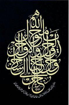 Islamic Calligraphy, String Art, Islamic Art, Beautiful World, Art Projects, Sayings, Words, Muhammad, Quran