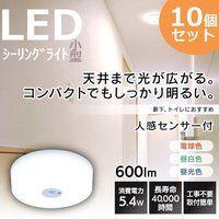 Led シーリング ライト 小型 アイリスオーヤマ 昼白色 電球色 天井