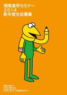土谷尚武 : 湘南進学セミナー2014