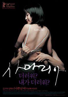 韓国映画 ポスター サマリア - Google 検索
