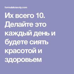 Их всего 10. Делайте это каждый день и будете сиять красотой и здоровьем