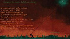Τα Τετράδια της Αμπάς: Νικηφόρος Βρεττάκος - Το Βάθος του Κόσμου Τα υπάρχ...