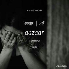Aazaar dene ka uska ye andaaz ba Kamal h Urdu Words With Meaning, Hindi Words, Urdu Love Words, Words To Use, Cool Words, Word Meaning, Unusual Words, Rare Words, Dictionary Words