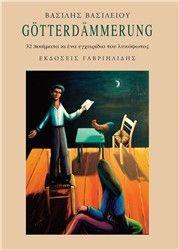 IANOS.GR | εκδηλώσεις : ΠΑΡΟΥΣΙΑΣΗ ΒΙΒΛΙΟΥ : Βασίλης Βασιλείου : Götterdamerung: 32 ποιήματα και ένα εγχειρίδιο του λυκόφωτος, εκδόσεις Γαβριηλίδης