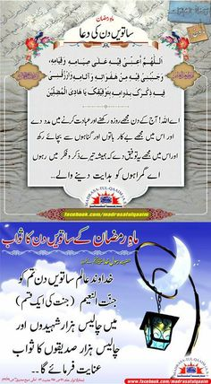 Ramzan Ramadan Day, Ramadan Mubarak, Ramzan Dua, Mola Ali, Islamic Dua, Muslim Girls, Religious Quotes, Deen, Deep Thoughts
