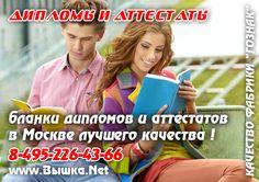 Как же ты хотел закончить ВУЗ в 2012 году ! Были планы что в 2013 ты уже будешь работать в Газпроме, в 2014 станешь директором и в 2015 будешь нефть качать )) Но сейчас ты сидишь в одних трусах и качать можешь только фильмы в сети ) Выход есть - купи диплом 2012 года, воплоти свою мечту к 2020 : http://vyshka.net/category/diplomy-vishego-obrazovaniya/diplom-obrazca-2012-goda/