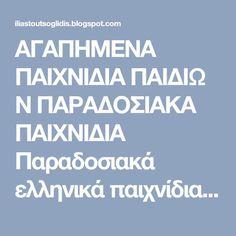 ΑΓΑΠΗΜΕΝΑ ΠΑΙΧΝΙΔΙΑΠΑΙΔΙΩΝ ΠΑΡΑΔΟΣΙΑΚΑ ΠΑΙΧΝΙΔΙΑ Παραδοσιακά ελληνικά παιχνίδια και πώς παίζονται ...
