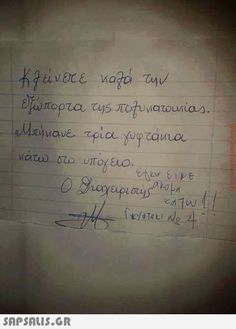 Funny Images, Funny Photos, Tell Me Something Funny, Funny Greek Quotes, Clever Quotes, Just For Laughs, True Words, Funny Moments, Talk To Me