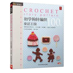 Cheap knitting book, Buy Quality story book directly from China book book Suppliers: crochet story pattern knitting book with 100 Different Pattern Knitting Books, Different Patterns, Crochet, Stuff To Buy, Pattern, Loom Knit, Livres, Ganchillo, Crocheting