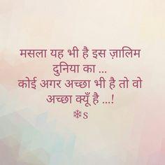 Meri achai he meri dushman h aaj. Shyari Quotes, Desi Quotes, Hindi Quotes On Life, Life Lesson Quotes, People Quotes, True Quotes, Motivational Quotes, Inspirational Quotes, Hindi Qoutes