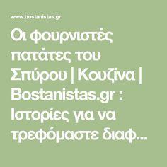 Οι φουρνιστές πατάτες του Σπύρου | Κουζίνα | Bostanistas.gr : Ιστορίες για να τρεφόμαστε διαφορετικά Greek Beauty, Fruit Drinks, Recipies, Food And Drink, Cooking, Seafood, Potatoes, Pasta, Foods